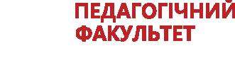 Педагогічний факультет КУ